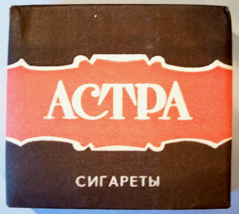 Astro (ACTPA) Cigarettes - vintage Russian Pack