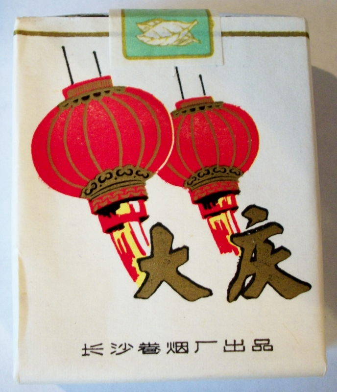 Daqing 70mm - vintage Chinese Cigarette Pack