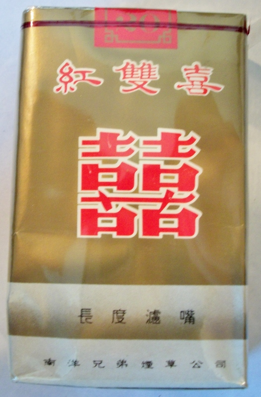 Double Happiness, King Size - vintage Hong Kong Cigarettes