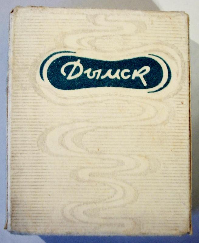 DIGMSK - vintage Russian Cigarette Pack