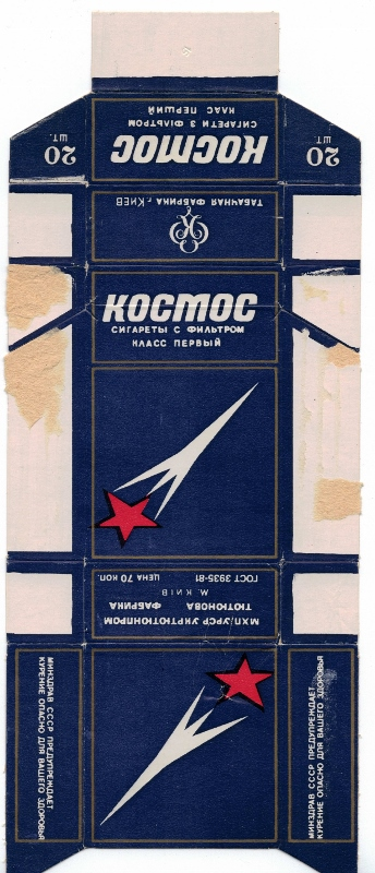 Космос (Cosmos) filter, king size - vintage Ukrainian USSR Cigarette Pack